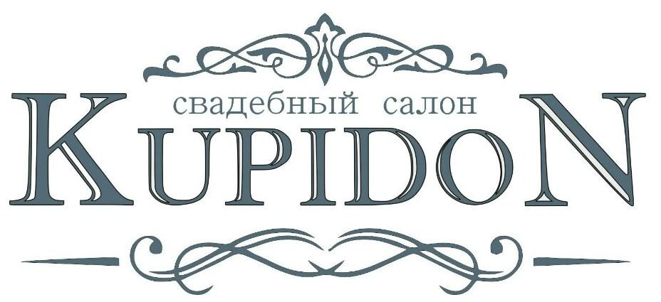 "Свадебный салон ""Купидон"""