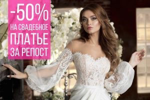 Свадебные платья_скидка